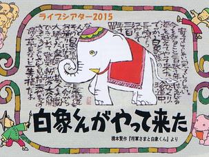 白象くんレポート