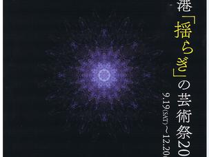 門司港「揺らぎ」の芸術祭 2015