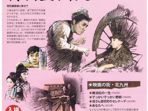 2月マンスリーシアターと日本・アジア映画資料展