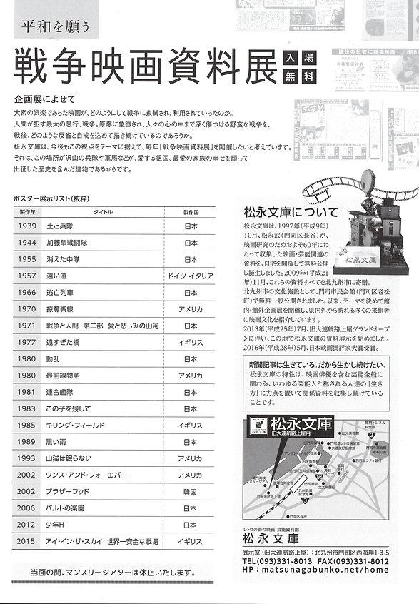 戦争チラシ裏 - コピー.JPG