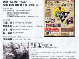 シンポジウム「地域文化としての映画」3