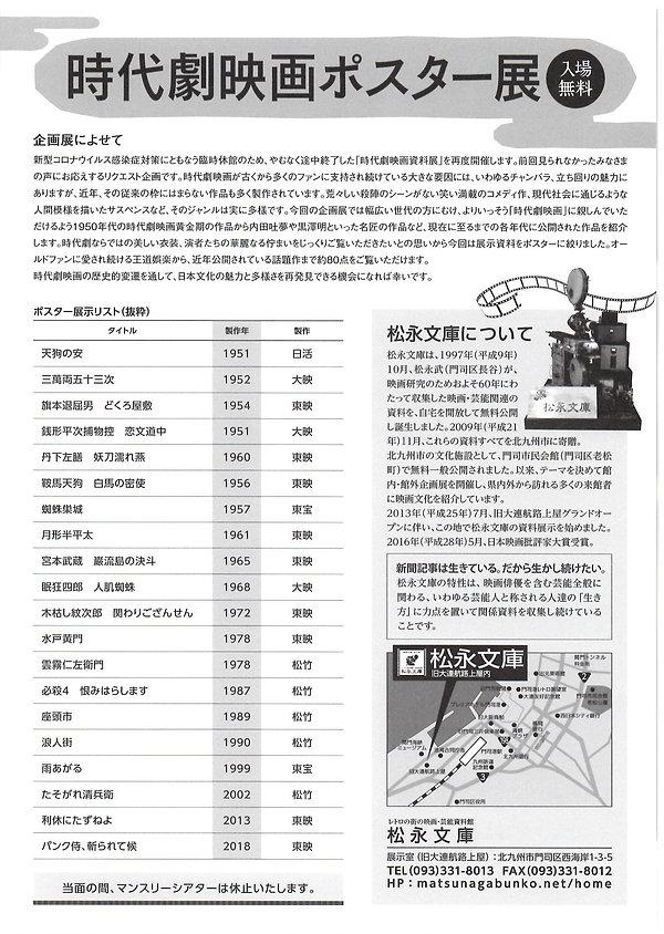 2021時代劇ウラ.JPG