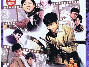 「日活青春映画・アクション映画資料展」