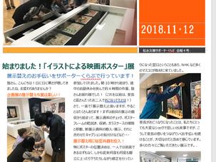 映画の友の友 2018.11-12