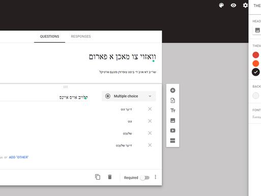 גוגל פארום google forms וואזוי צו נוצען