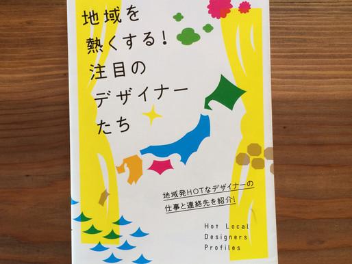 デザイン本に掲載されました。