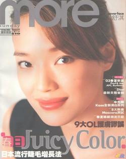 Shu Qi - More Magazine
