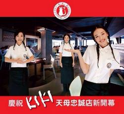 Shu Qi / Advertising For Restaurant