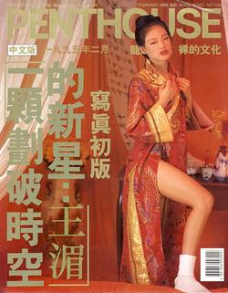 Shu Qi - Penthouse Magazine Feb 1995