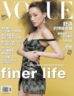 Shu Qi - Vogue Magazine