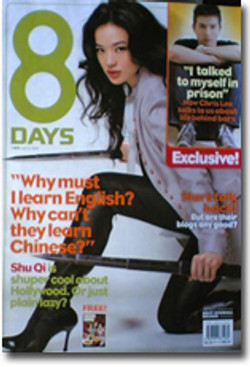 Shu Qi - 8 Days Magazine