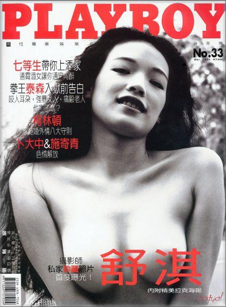 Shu Qi - Playboy Magazine