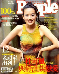 Shu Qi - People Magazine