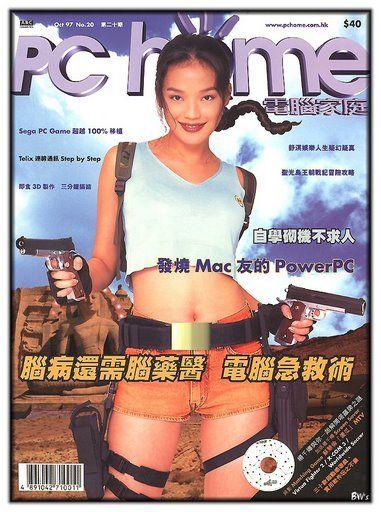 Shu Qi - PC Home Magazine