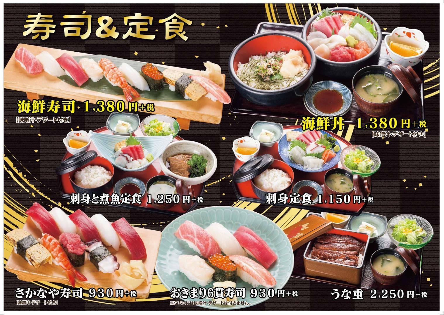 寿司&定食メニュー