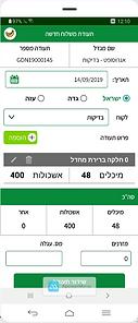 מסך תעודות משלוח ב AgroTalk