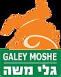 Galey Moshe_Logo