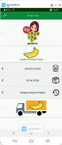 אפליקציית AgroTalk
