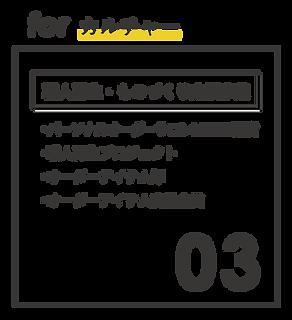 _会社案内_100112_web用-10.png