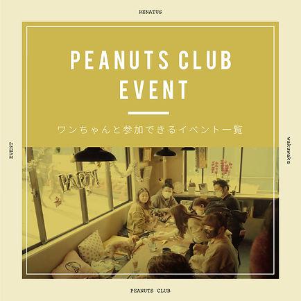 PEANUTS CLUB イベント