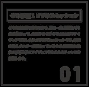 soracorelab_web用-20.png