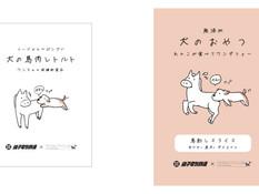 銚子電鉄×PEANUTS CLUB コラボフード発売開始!
