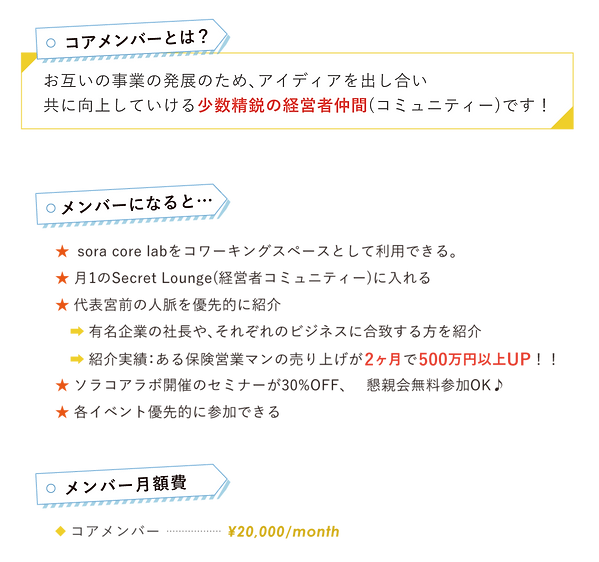 sora_core_lab_web-05-48.png
