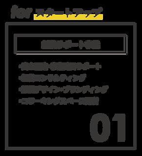 _会社案内_100112_web用-08.png