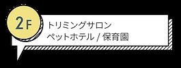 フロアガイド-09.png