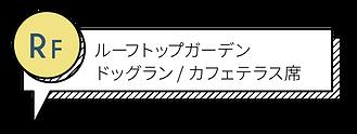 フロアガイド-07.png