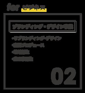 _会社案内_100112_web用-09.png