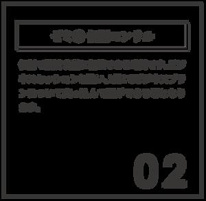 soracorelab_web用-21.png