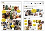 freepaper_12月ピーナッツ.png