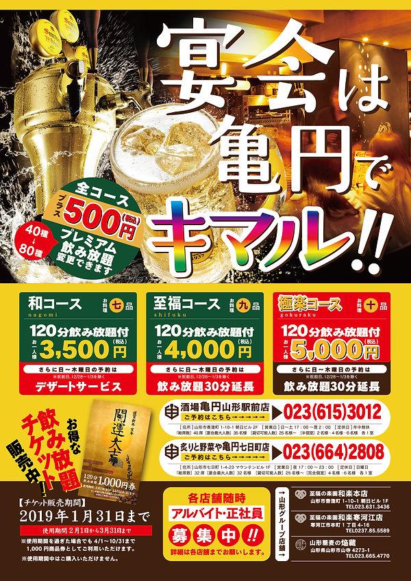2019亀円_宴会_A4.jpg