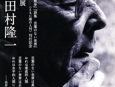 山田愼二写真展「詩人・田村隆一」2021年6月9日−6月27日 blackbird books