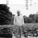 山田愼二写真展「詩人・田村隆一」2021年2月 Title2階ギャラリー