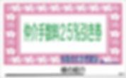 荻建設さま_チラシ02.jpg