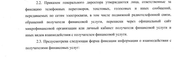 правила 2.2.png