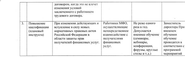 программа 2.3.png