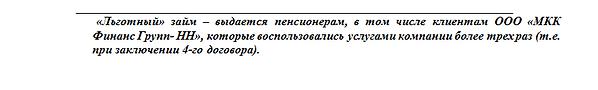 условия выдачи_3.png