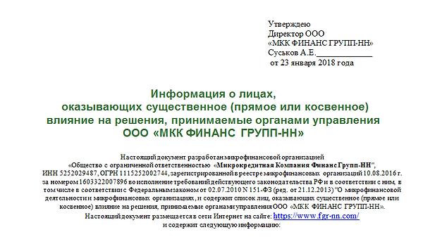 Информ о лицах_1.png