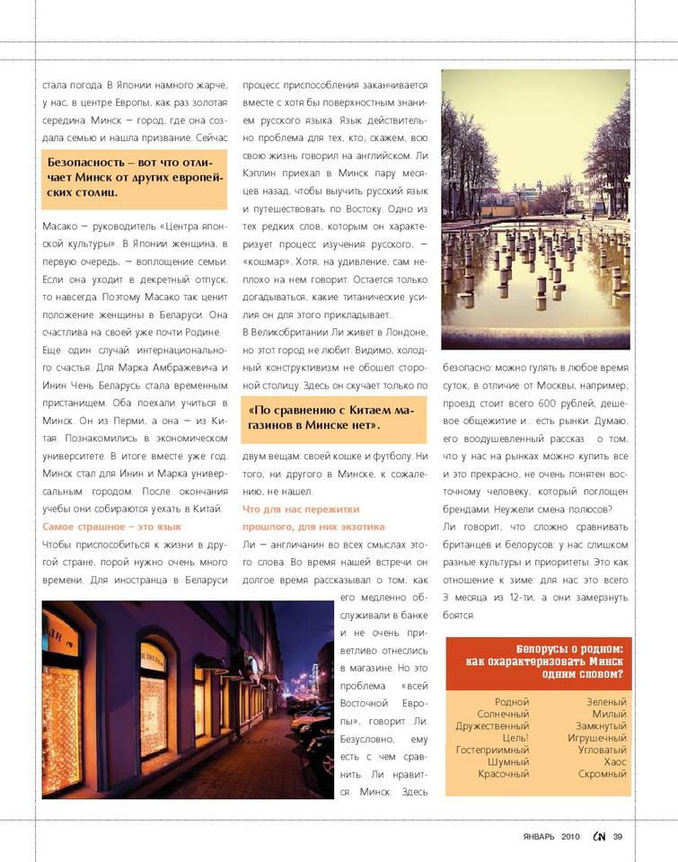 """""""Unitime"""" magazine"""