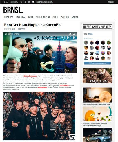 Блог из Нью-Йорка с «Кастой»