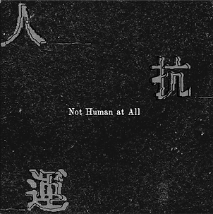 Not human at all_cover.png