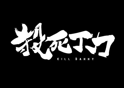 kill danny_tittle_3-01.jpg