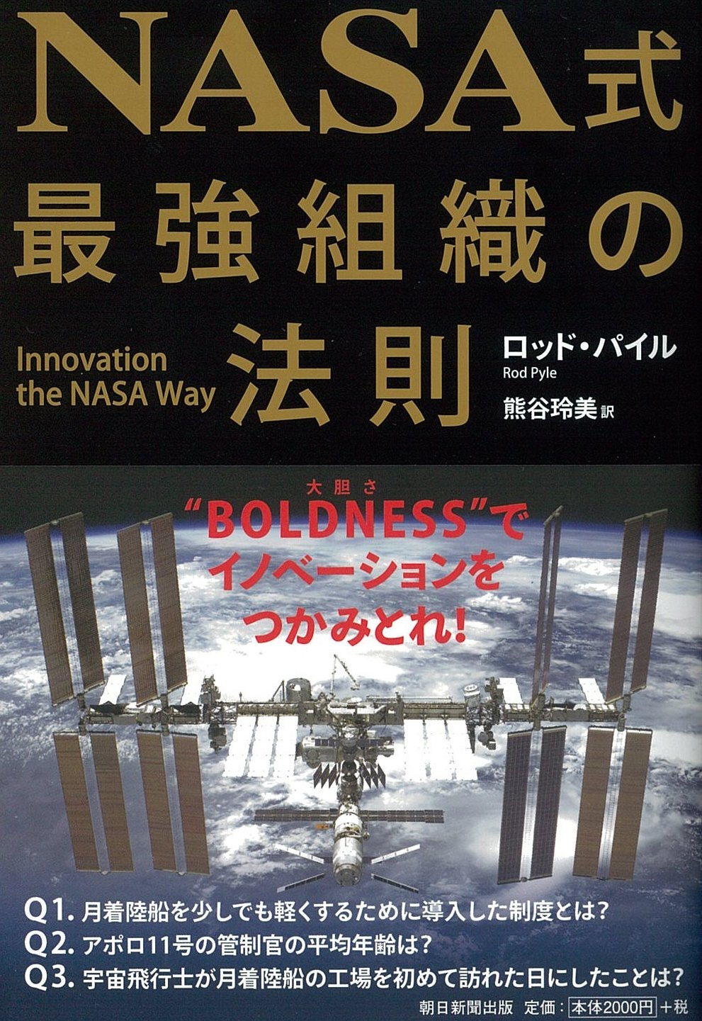 innovation_japanese_cover.jpg