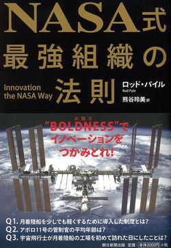 innovation_japanese_cover.jpg