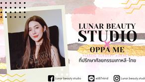 Lunar Beauty Studio X Oppa me - ที่ปรึกษาศัลยกรรมเกาหลีและไทย