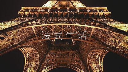 法式生活.jpg