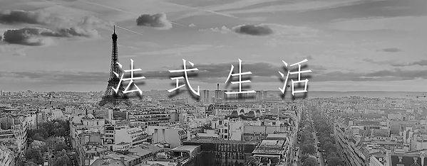 法式生活-手机1.jpg